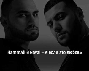 HammAli и Navai - А если это любовь