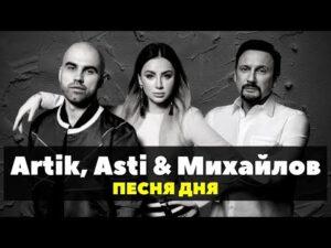 Artik & Asti и Стас Михайлов - Возьми мою руку